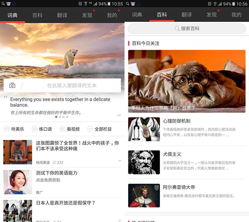 网易有道词典 v7.0.0 for Android