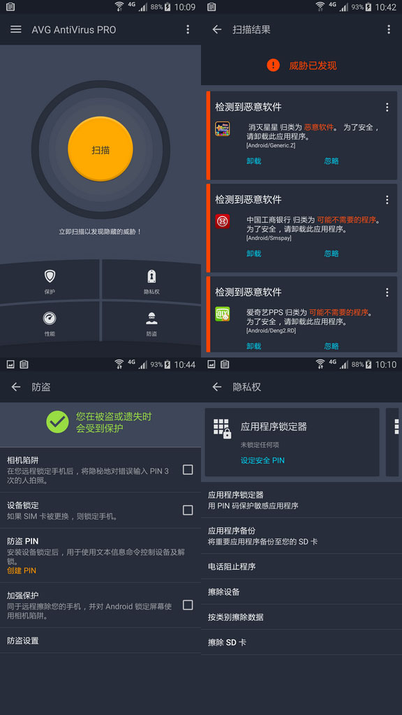 AntiVirus Pro v5.6.0.1+Tablet v5.6.0 for Android-AVG杀毒