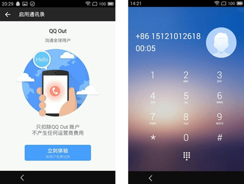 QQ v5.0.10国际版-全新安卓设计强化VoIP电话功能