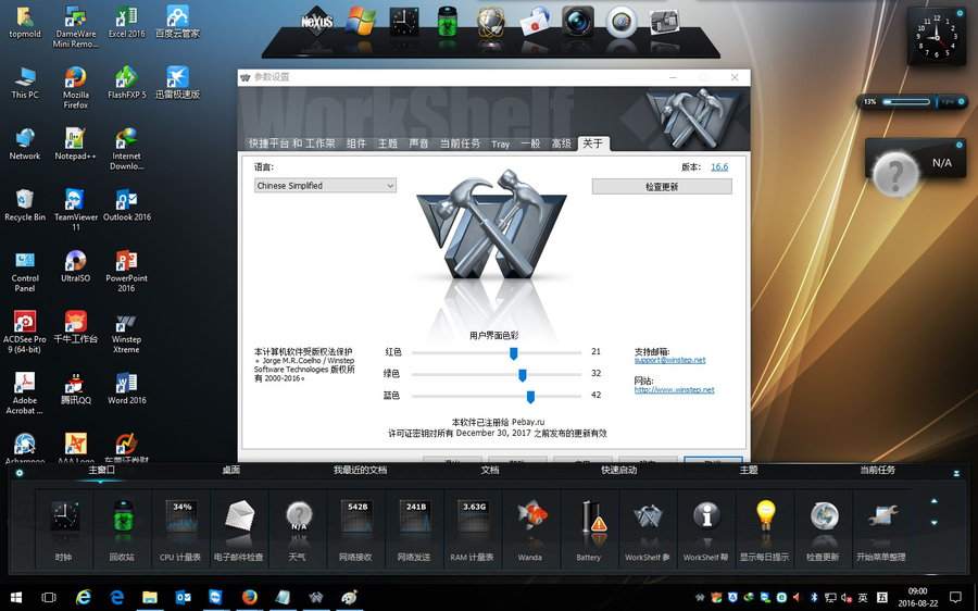 Winstep Nexus v17.2 Xtreme+Ultimate 多语言中文注册版-专业桌面Dock软件