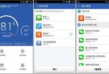猎豹清理大师 5.13.5.1022国内版+5.13.8.6717国际版 for Android-联合优网