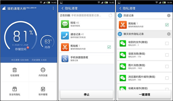 猎豹清理大师 5.13.5.1022国内版+5.13.8.6717国际版 for Android