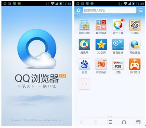 QQ浏览器 v6.9.2.2665 for Android