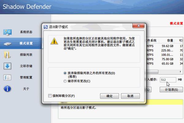 Shadow Defender v1.4.0.672 中文注册版-影子卫士系统