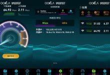 Ookla Speedtest v3.2.23高级版去广告版本-手机网速测试-联合优网