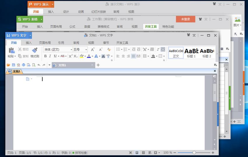 WPS Office Pro Plus 2016 v10.8.2.7072 中文专业增强注册版附注册码