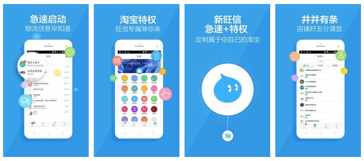 旺信 v4.1.2 for Android