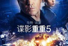 谍影重重5.韩版.中英字幕.Jason.Bourne.2016.HD1080P.X264-联合优网