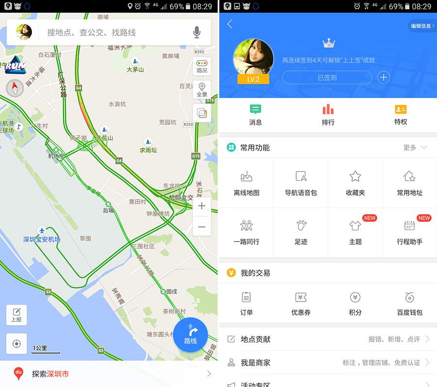 百度地图 v10.2.0 官方正式版 for Android-增加了跑步模式