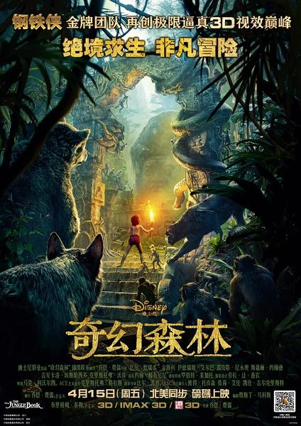 奇幻森林.官方中英字幕.The.Jungle.Book.2016.BD1080P