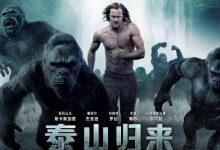 泰山归来:险战丛林 The.Legend.of.Tarzan.2016.1080P-联合优网