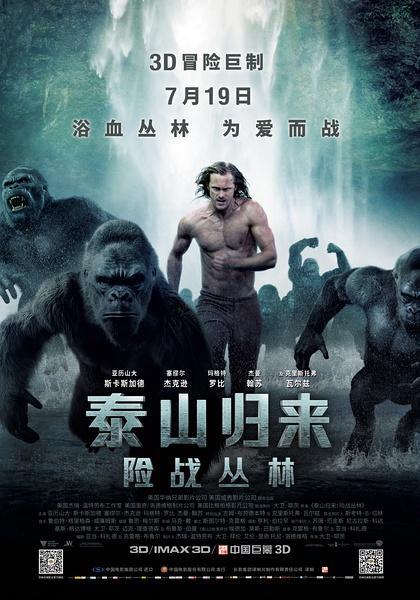 泰山归来:险战丛林 The.Legend.of.Tarzan.2016.1080P