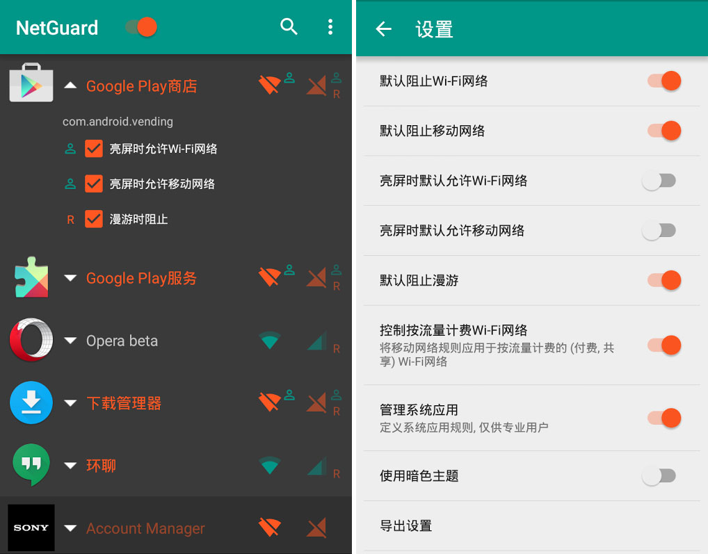 NetGuard Pro v2.50 for Android-网络护卫