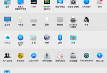 非App Store渠道下载的Mac软件安装方法-联合优网