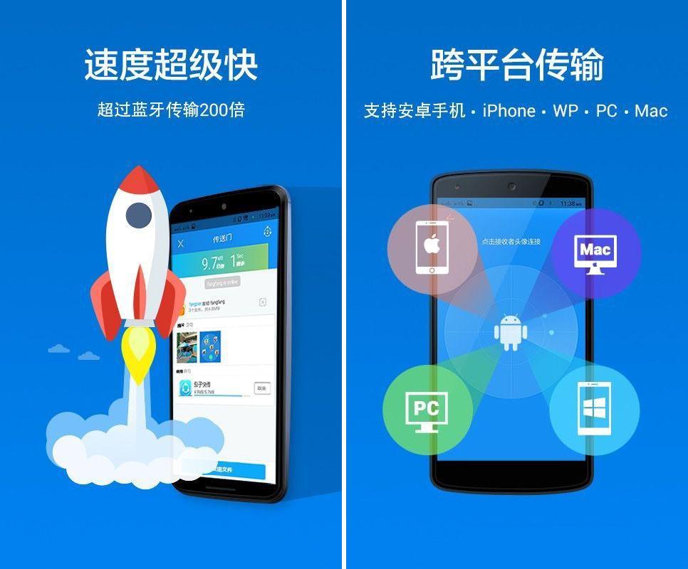 茄子快传 v3.6.28 for Android/Win/iSO/Mac-手机内容传输工具