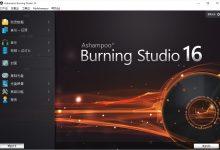 Ashampoo Burning Studio 16 v16.0.7.16多语言中文注册版-亚洲在线