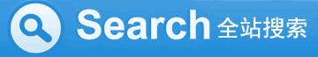 联合优网全站搜索