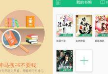 书旗小说v9.8.2.35 for Android 特别版-联合优网