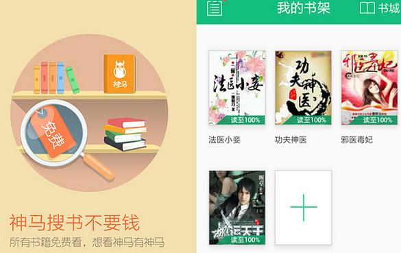 书旗小说v9.8.2.35 for Android 特别版