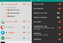 NetGuard Pro v2.50 for Android-网络护卫-联合优网