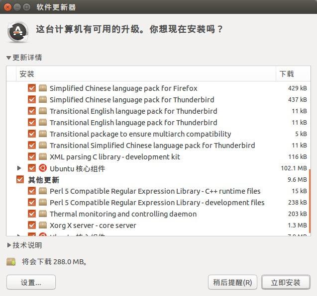 Ubuntu 16.04.1发布,带来大量修复和硬件支持更新