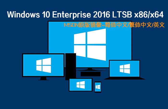 Windows 10 Enterprise 2016 LTSB x86/x64 MSDN正式版原版镜像-简体中文/繁体中文/英文