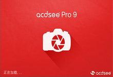 ACDSee Pro 9.3.0.546 x86/x64 中文注册版附注册机-摄影师必备-联合优网