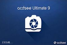 ACDSee Ultimate v9.3.0.674 x64 中文/英文注册版附注册机-联合优网