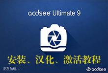 ACDSee Ultimate 9详细安装汉化与激活图文教程-联合优网