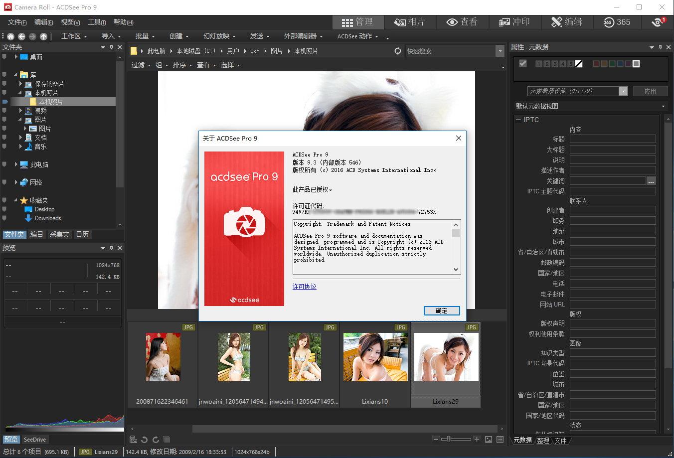 ACDSee Pro 9.3.0.546 x86/x64 中文注册版附注册机-摄影师必备