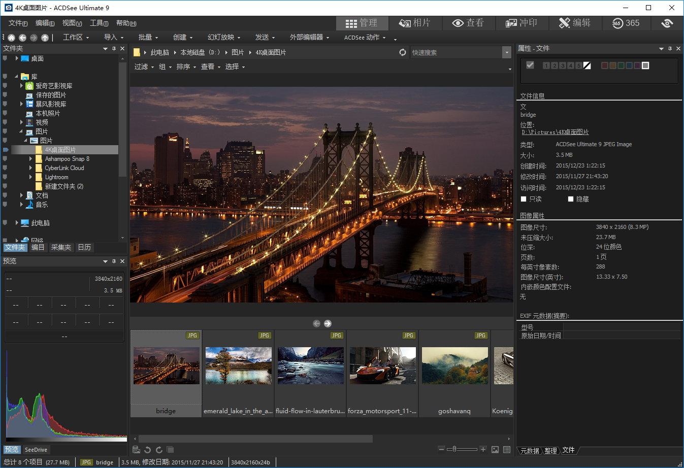 ACDSee Ultimate v9.3.0.674 x64 中文注册版附注册机-图像管理