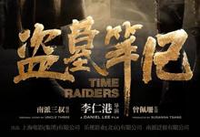 盗墓笔记电影版.中英字幕.Time.Raiders.2016.HD1080P-联合优网