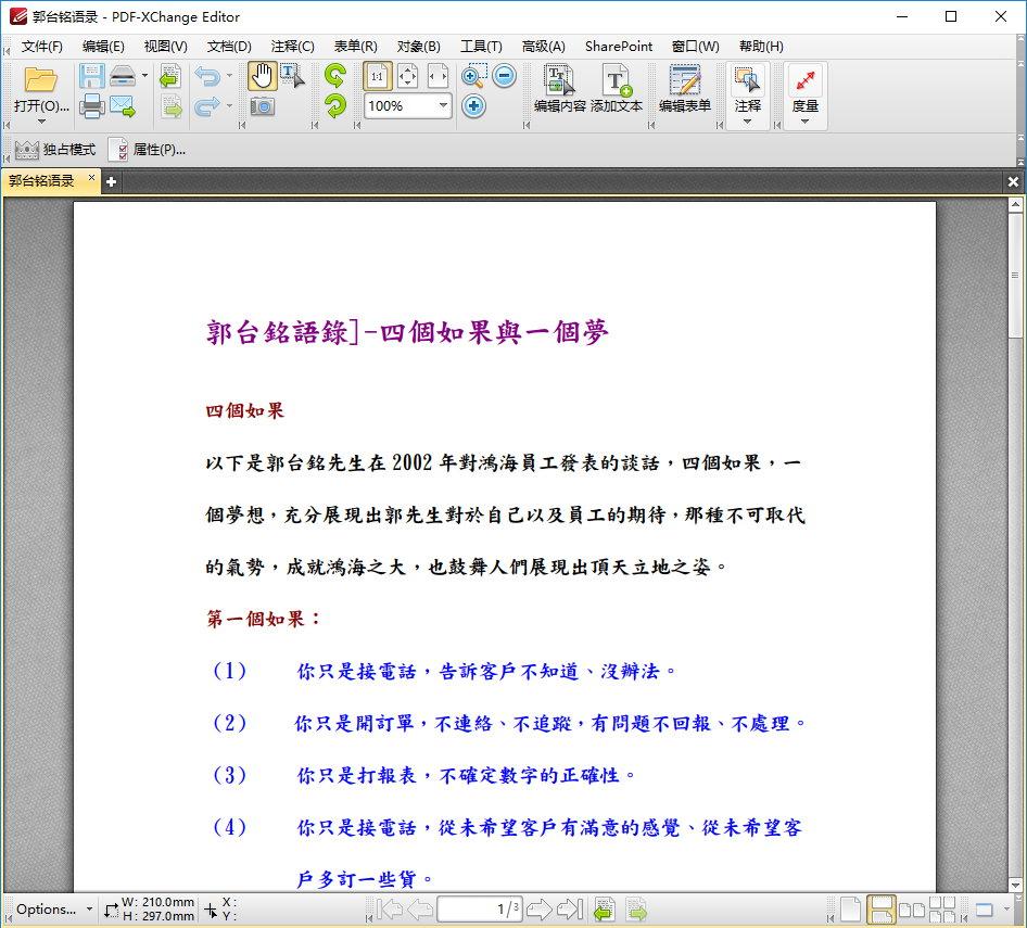 PDF-XChange Editor Plus 6.0.318.0 多语言中文注册版- PDF阅读与编辑增强版