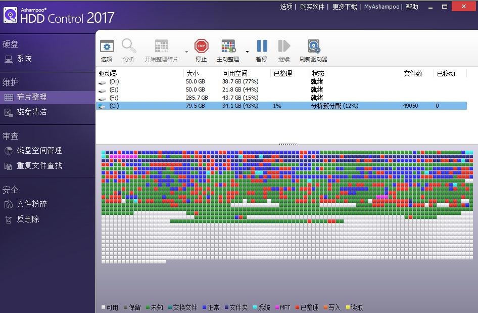 Ashampoo HDD Control 2017 v3.20.00多语言中文注册版附注册码