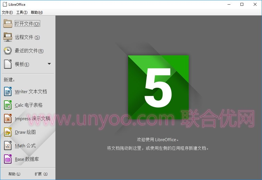 LibreOffice v6.4.1 stable 多语言中文正式版-开源Office办公套件