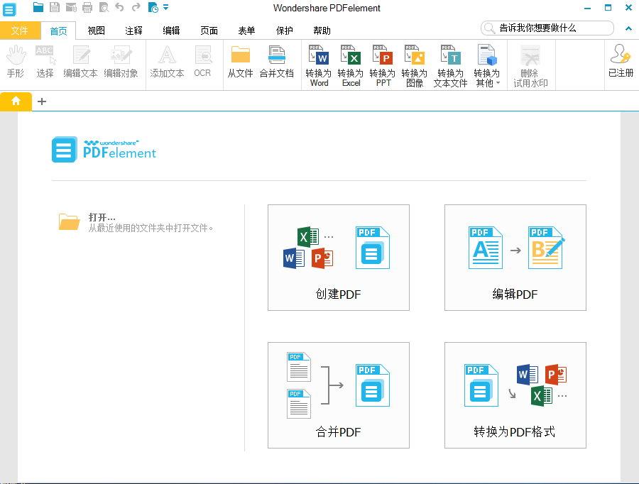 Wondershare PDFelement 5.12.1.1603 多语言中文注册版-专业PDF编辑工具