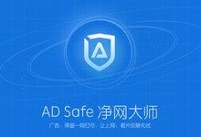ADsafe净网大师 5.1.921.9800 Win/Android 正式版 - 广告过滤神器-联合优网