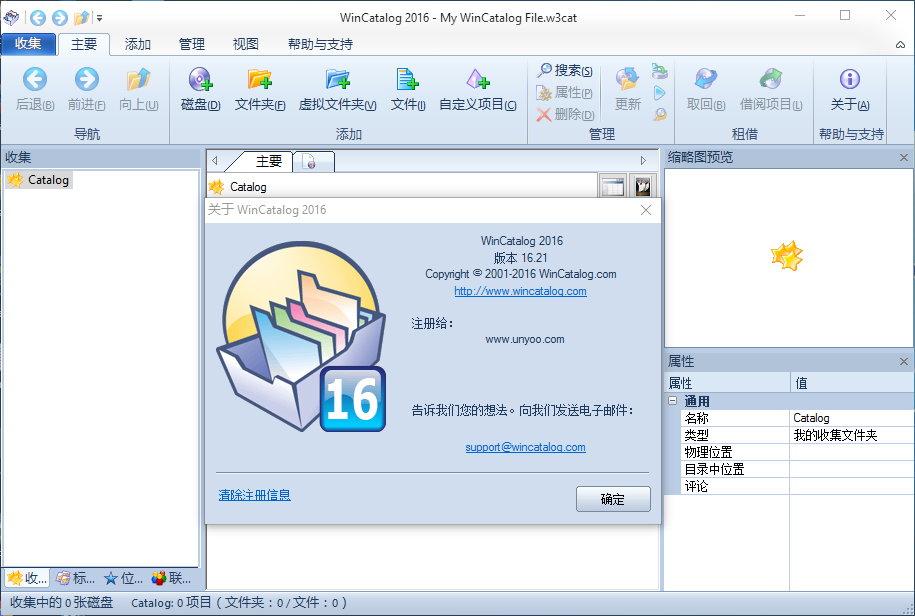 WinCatalog 2016 16.21 多语言中文注册版附注册码-文件索引软件