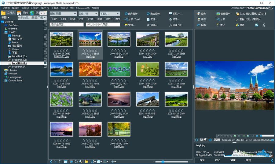 Ashampoo Photo Commander 15.0.1 多语言中文注册版-图库管理工具