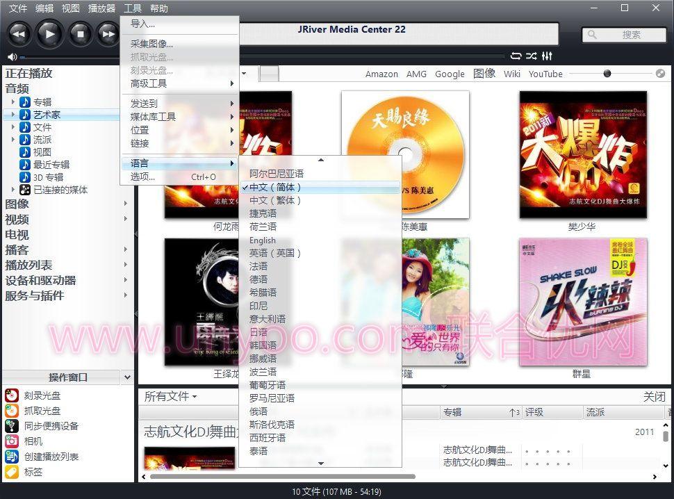 JRiver Media Center 22.0.77 多语言中文注册版 - 媒体多机播放软件