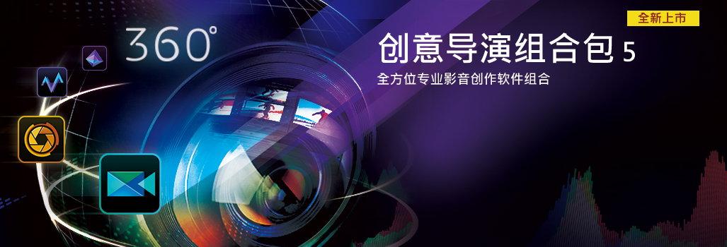 CyberLink Director Suite 5.0 多语言中文注册版- 创意导演组合包