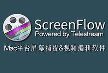 ScreenFlow v7.1.1 for MacOS 多语言注册版-屏幕录制与视频编辑-黄色在线手机视频