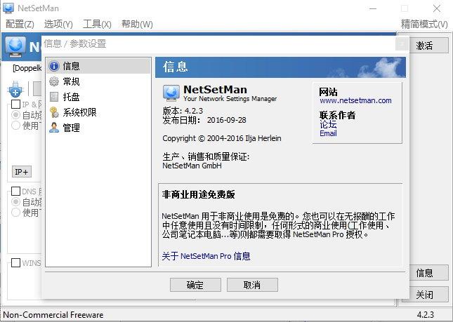NetSetMan v4.7.1 多语言中文正式版-IP切换工具