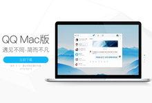 QQ for Mac v6.5.2正式版-修复使用问题,提升用户体验-联合优网