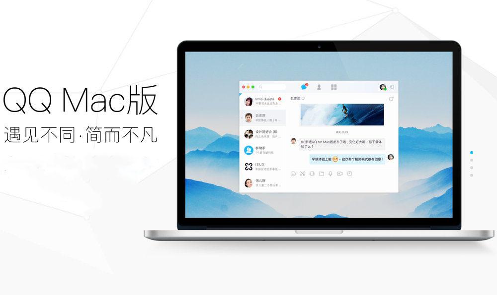 QQ for Mac v6.5.2正式版-修复使用问题,提升用户体验