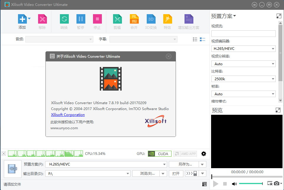 Xilisoft Video Converter Ultimate v7.8.25 Build 20200718 多语言中文注册版附注册码