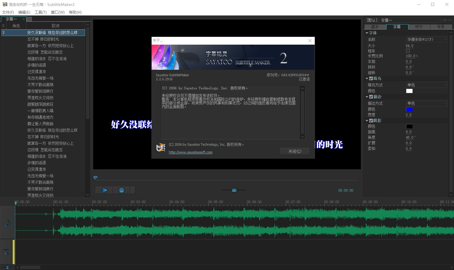 Sayatoo卡拉字幕精灵 v2.2.0.2916 完美注册版-专业卡拉字幕制作软件