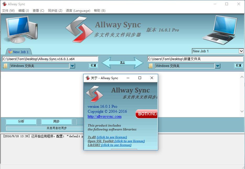 Allway Sync 16.0.1 Pro x86/x64多语言中文注册版附注册码-多文件夹文件同步工具