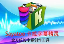Sayatoo卡拉字幕精灵 v2.2.0.2916 完美注册版-专业卡拉字幕制作软件-联合优网