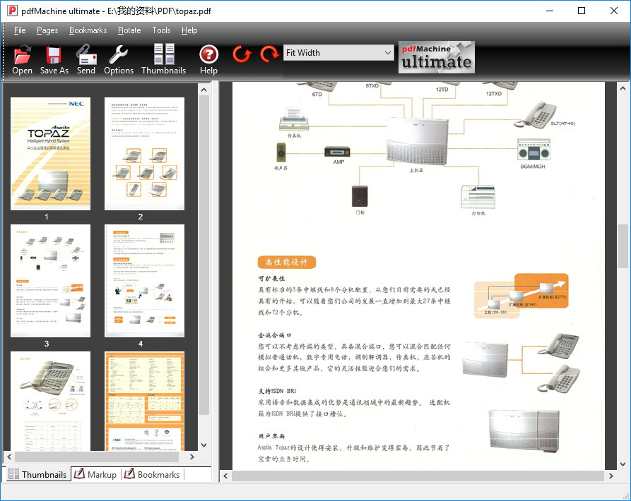 pdfMachine Ultimate 14.93 注册版附注册机 - PDF创建和编辑工具